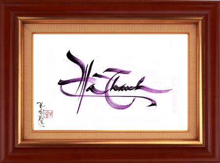 HaThanh-ThuPhapVanTanPhuoc